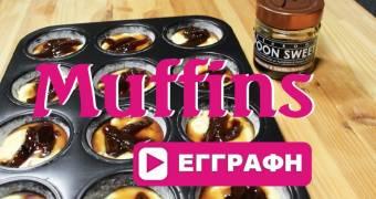 Muffins με Γλυκό του Κουταλιού Terra Fyllida